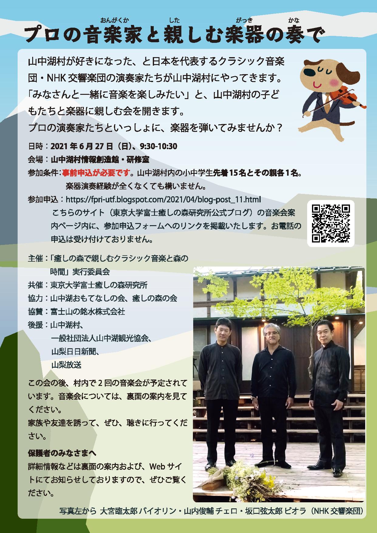 癒しの森の宵やみ音楽会 (山中湖村)